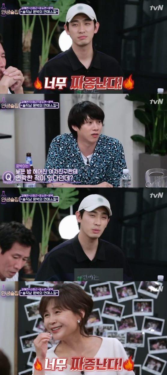 윤박 길해연 신정근 장소연 한혜진 신동엽 김희철