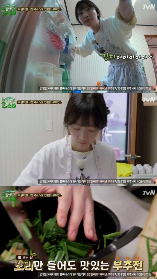 풀 뜯어먹는 소리, 송하윤