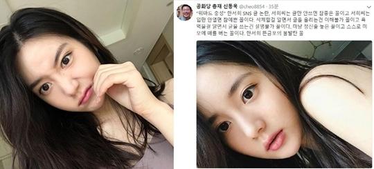 한서희 워마드 성체 훼손 논란 옹호