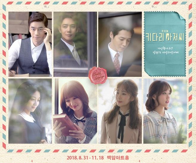 뮤지컬 키다리 아저씨 삼연 출연진 포스터