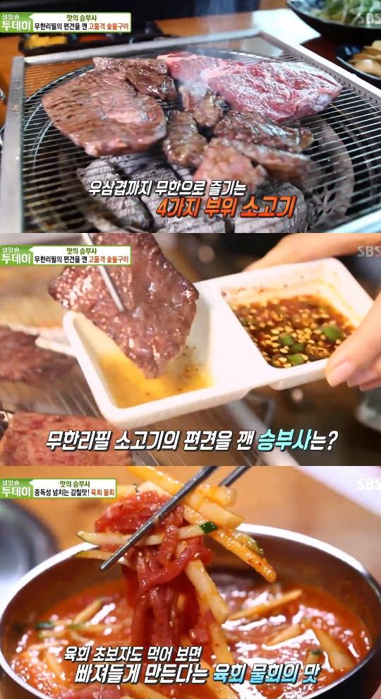 생방송투데이 무한리필 소고기 숯불구이 육회물회 맛집
