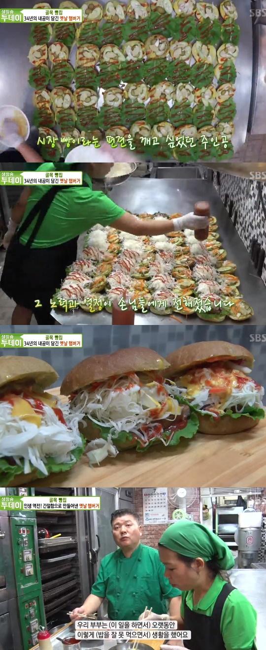 생방송 투데이 광명 전통시장 옛날 햄버거 맛집