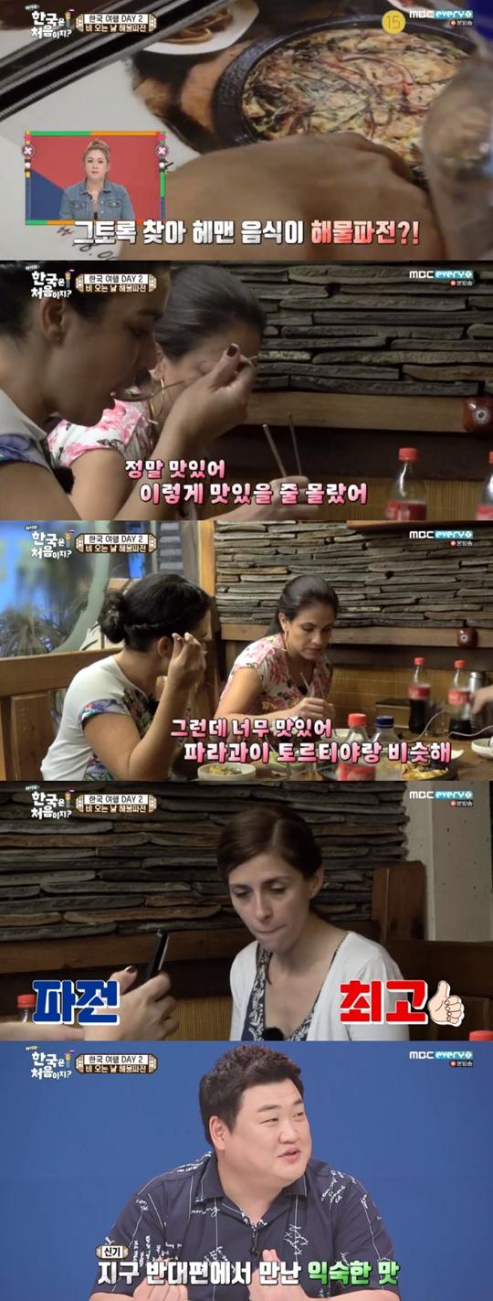 어서와 한국은 처음이지 시즌2 아비가일 파라과이 친구들
