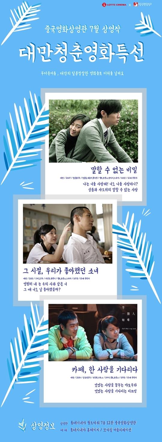 롯데시네마 중국영화상영관, 7월