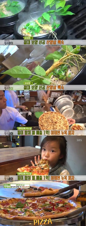 '생방송투데이' 산양삼 백숙 고수뎐+이태원 뉴욕피자+소허파전골+튀김족발 맛집