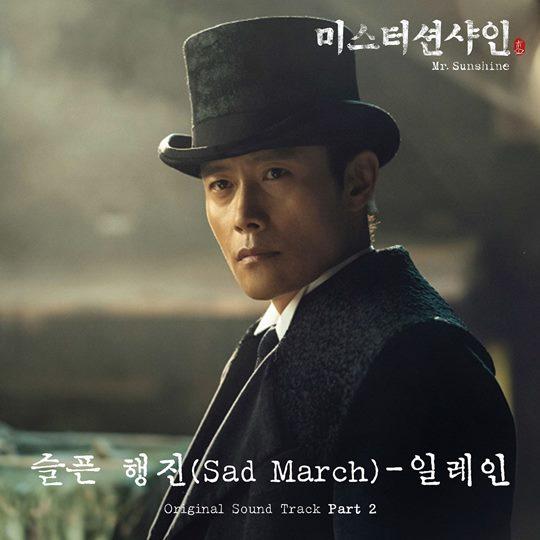 일레인 미스터 션샤인 두 번째 OST 슬픈 행진 15일 발매