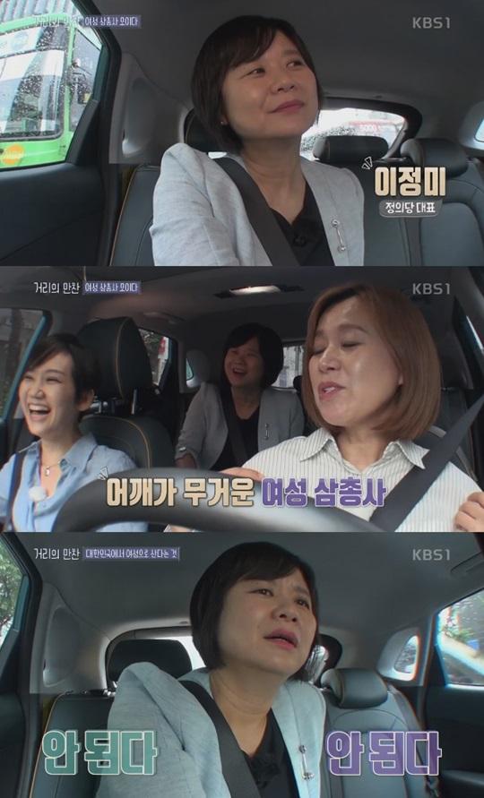 거리의 만찬 박미선 이정미 김지윤