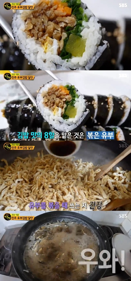 생활의달인 진주 유부김밥 달인