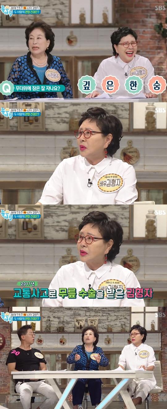 좋은 아침 김형자 전원주 출연