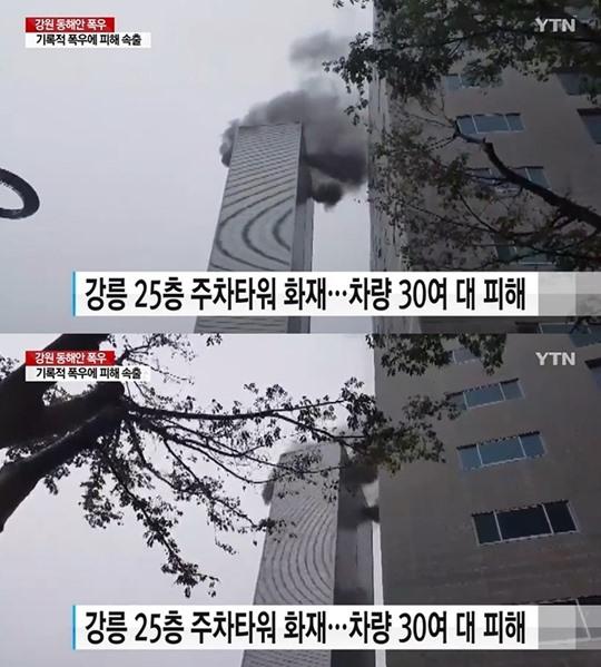 강릉 주차타워 화재