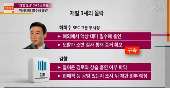 spc 그룹 허희수 부사장 액상대마 혐의
