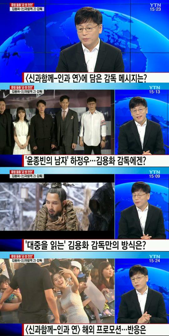 뉴스인 신과함께-인과 연 김용화 감독