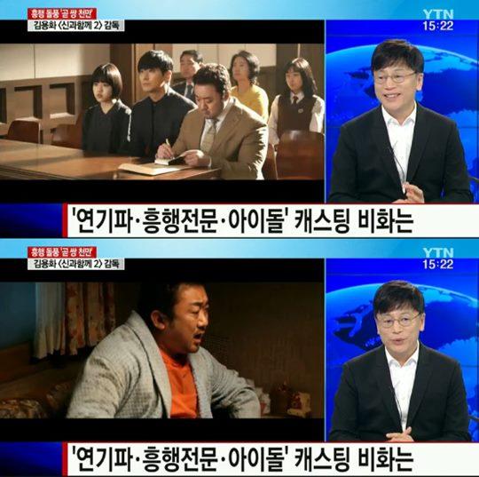 뉴스인 김용화 감독