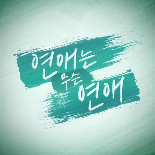 연애는 무슨 연애 OST
