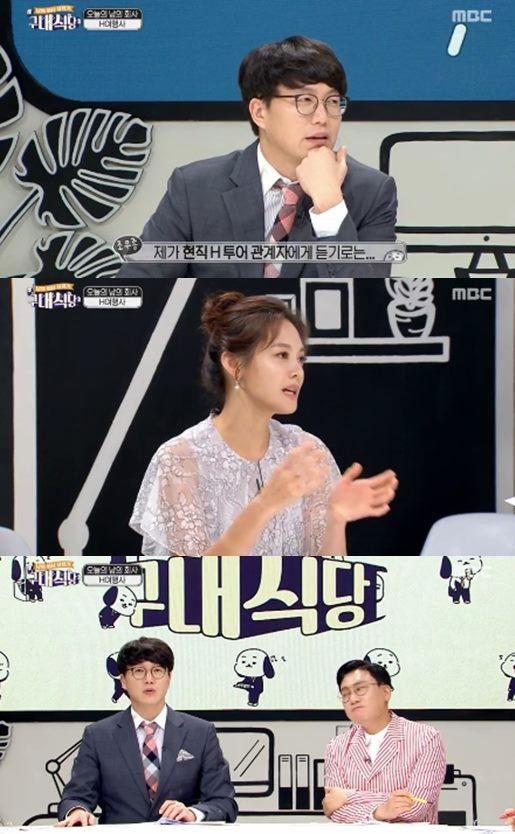 구내식당 성시경 안현모 이상민 조우종 김영철 염규현
