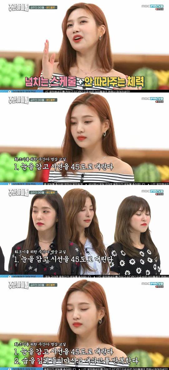 주간아이돌 레드벨벳 슬기 아이린 예리 조이 웬디 파워업 과일 변신