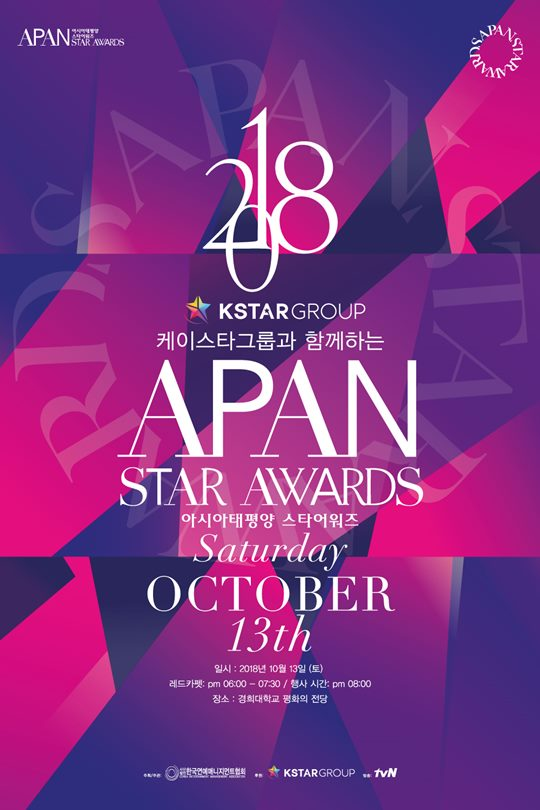 2018 APAN Star Awards 포스터
