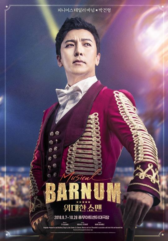 박건형 뮤지컬 바넘 개인 포스터