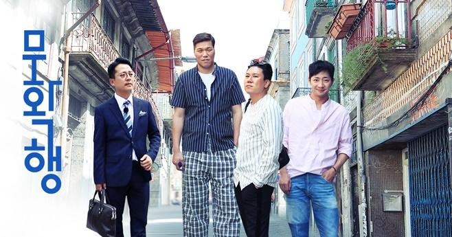 무확행 출연진 김준호 서장훈 이상민 이상엽(왼쪽부터)