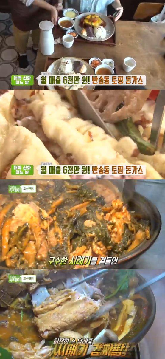 '생방송투데이' 시래기감자탕 고수뎐vs반송동 토핑돈가스vs소곱창부대찌개 맛집