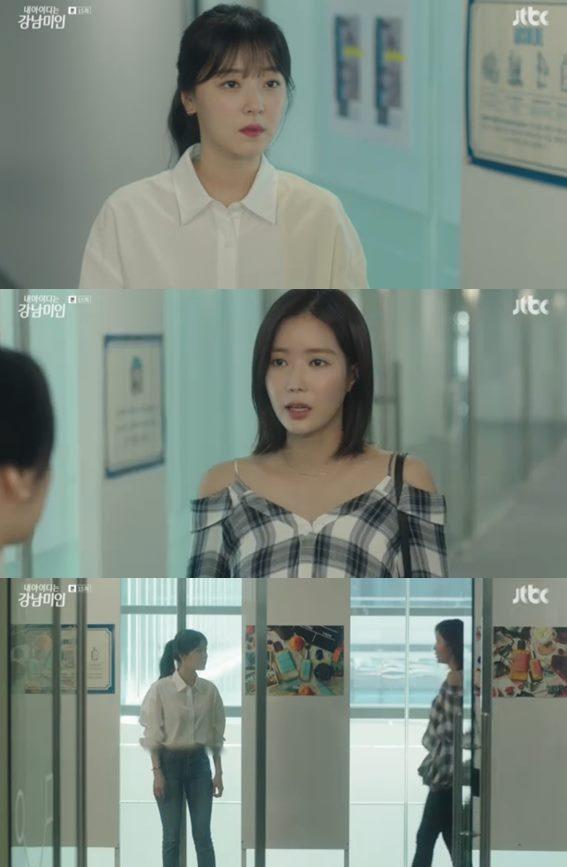 내 아이디는 강남미인 임수향 차은우 조우리 곽동연 박주미