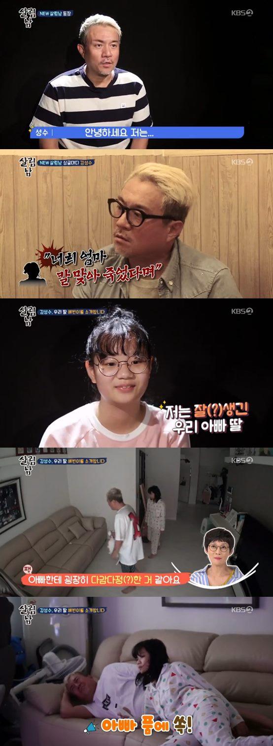 살림하는 남자들 시즌2 류필립 미나 김동현 송하율 김승현 딸 김수빈 김언중