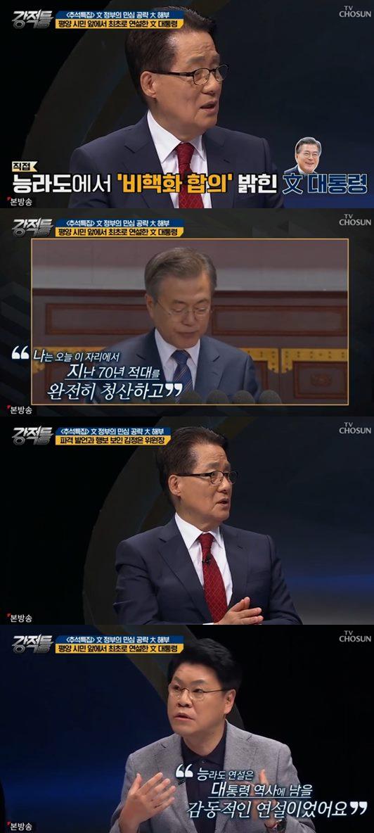 강적들 남북정상회담 장제원 의원