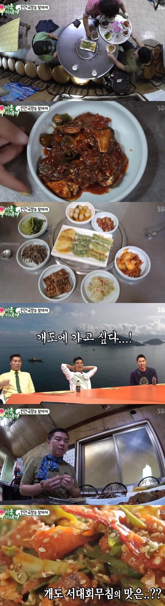 미운우리새끼 임원희 김민교 개도 여행