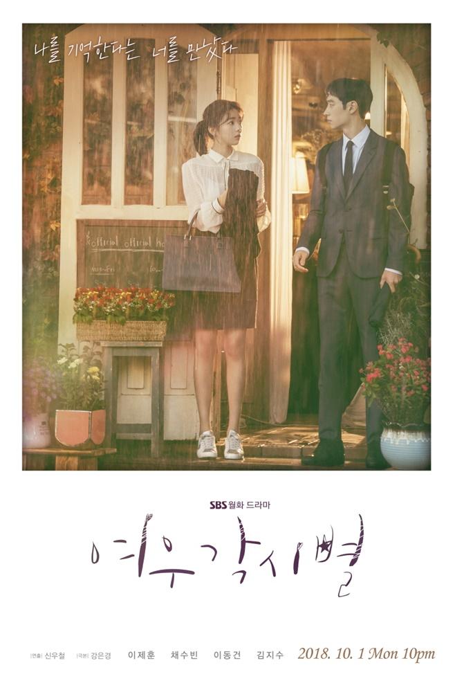 여우각시별 온라인 포스터