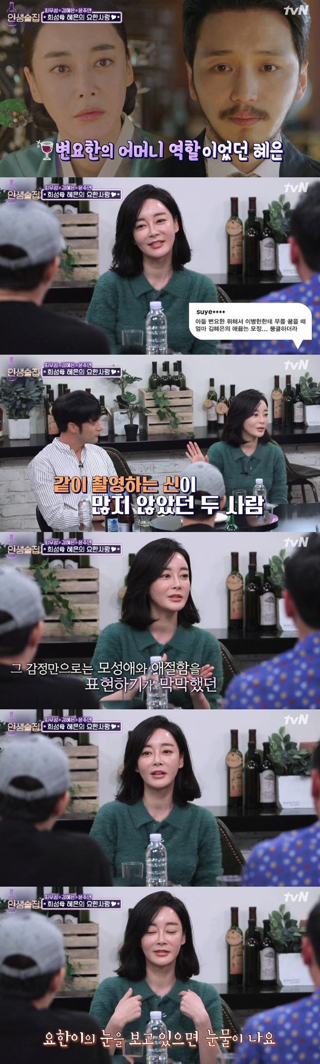 인생술집에서 후배 배우 변요한에 대해 언급하는 김혜은