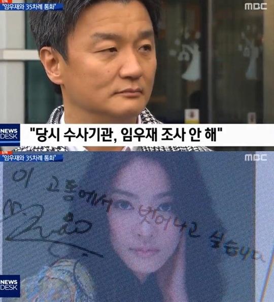MBC 뉴스데스크가 보도한 임우재 전 삼성전기 고문과 故 장자연 연루 의혹