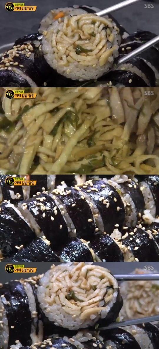 거제 김밥 달인 생활의 달인
