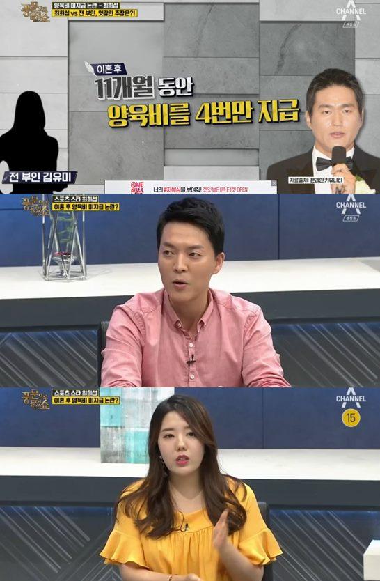 풍문쇼 최희섭 김유미 박정수 정을영 PD 박은혜