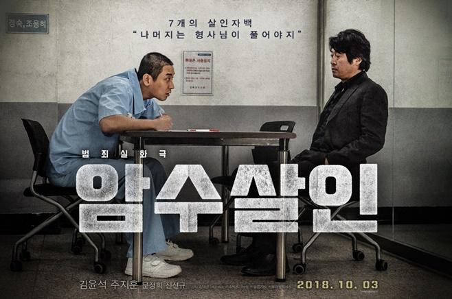 영화 암수살인 리뷰