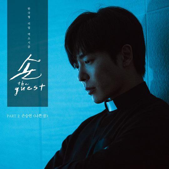 손승연 손 the guest OST Part.2 나쁜 꿈 11일 발매