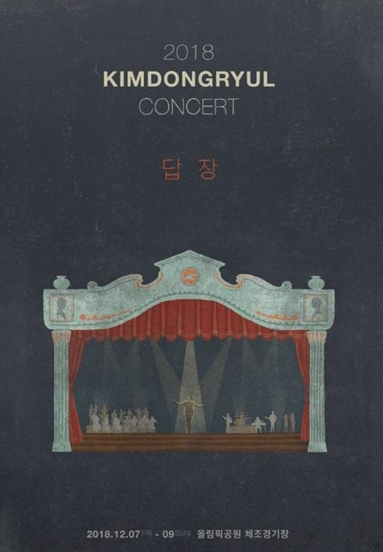 김동률 12월 콘서트