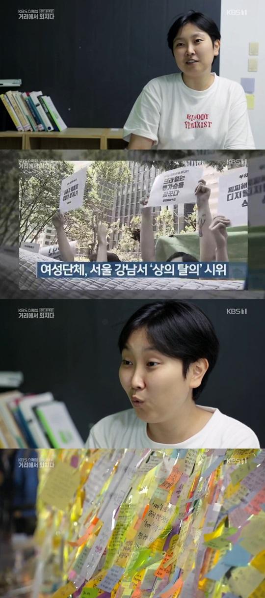 KBS 스페셜 불꽃페미액션
