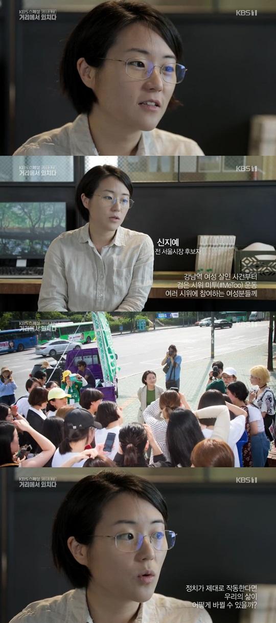 KBS 스페셜 신지예