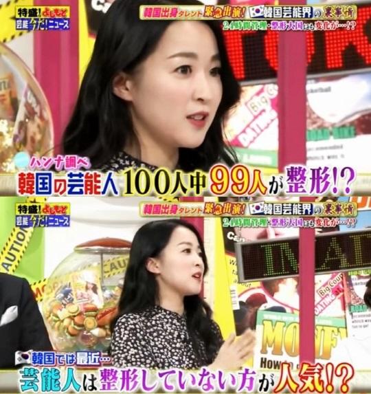 강한나 한국 성형 문화에 대해 발언한 요미우리TV 예능 프로그램