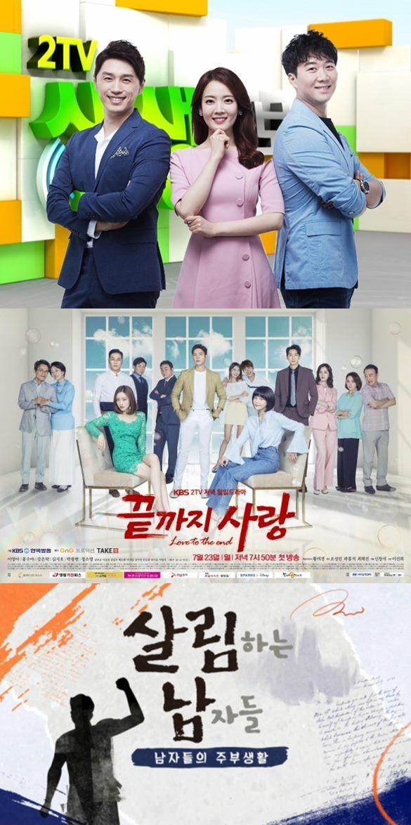 '2TV 생생정보' '끝까지 사랑' '살림남2' 결방, 프로야구 넥센vsSK 중계
