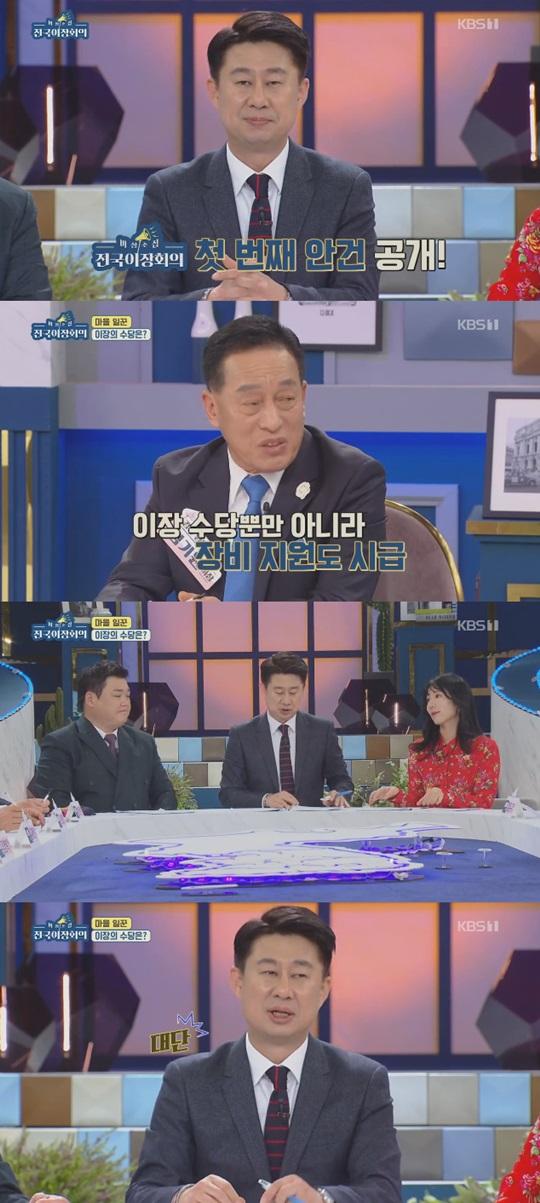 전국이장회의 남희석