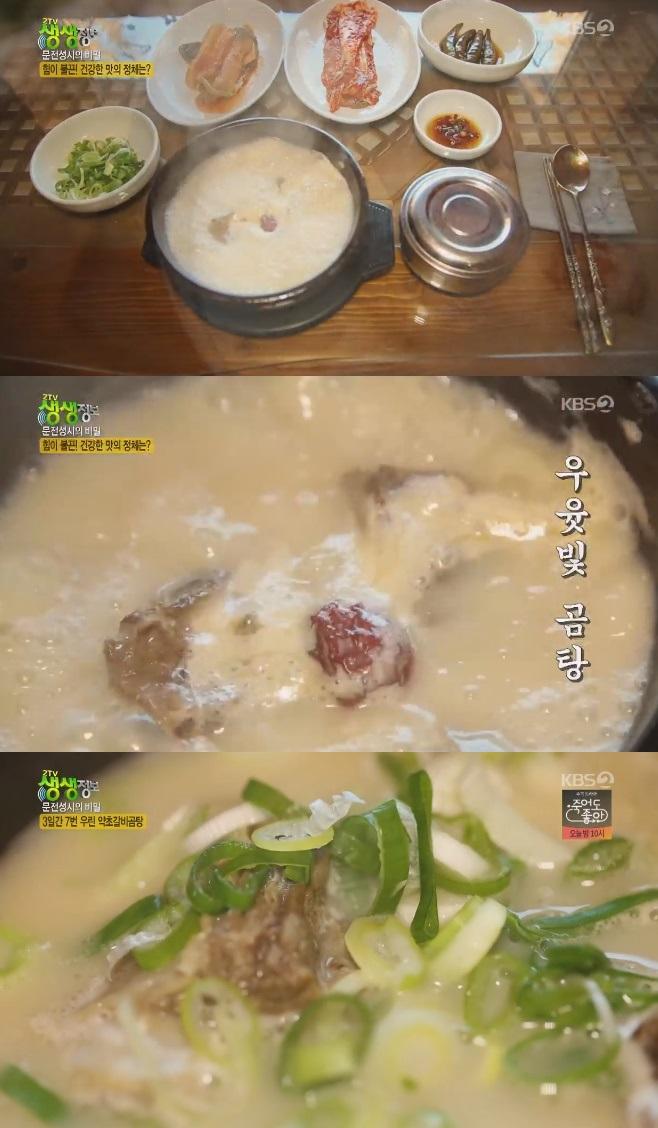 2TV 생생정보 약초갈비곰탕