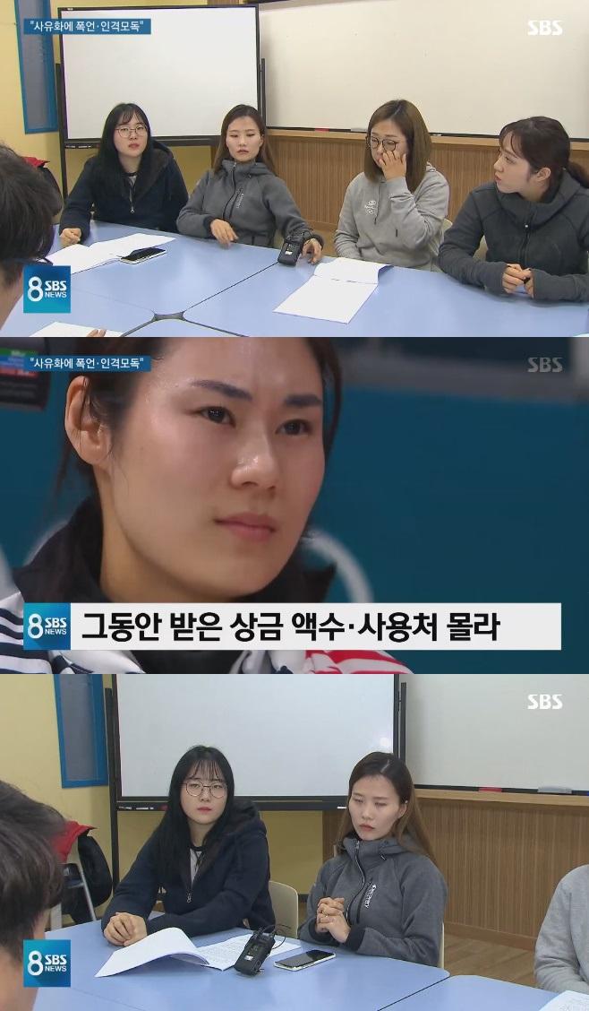 뉴스8 김경두 김민정 감독 여자 컬링
