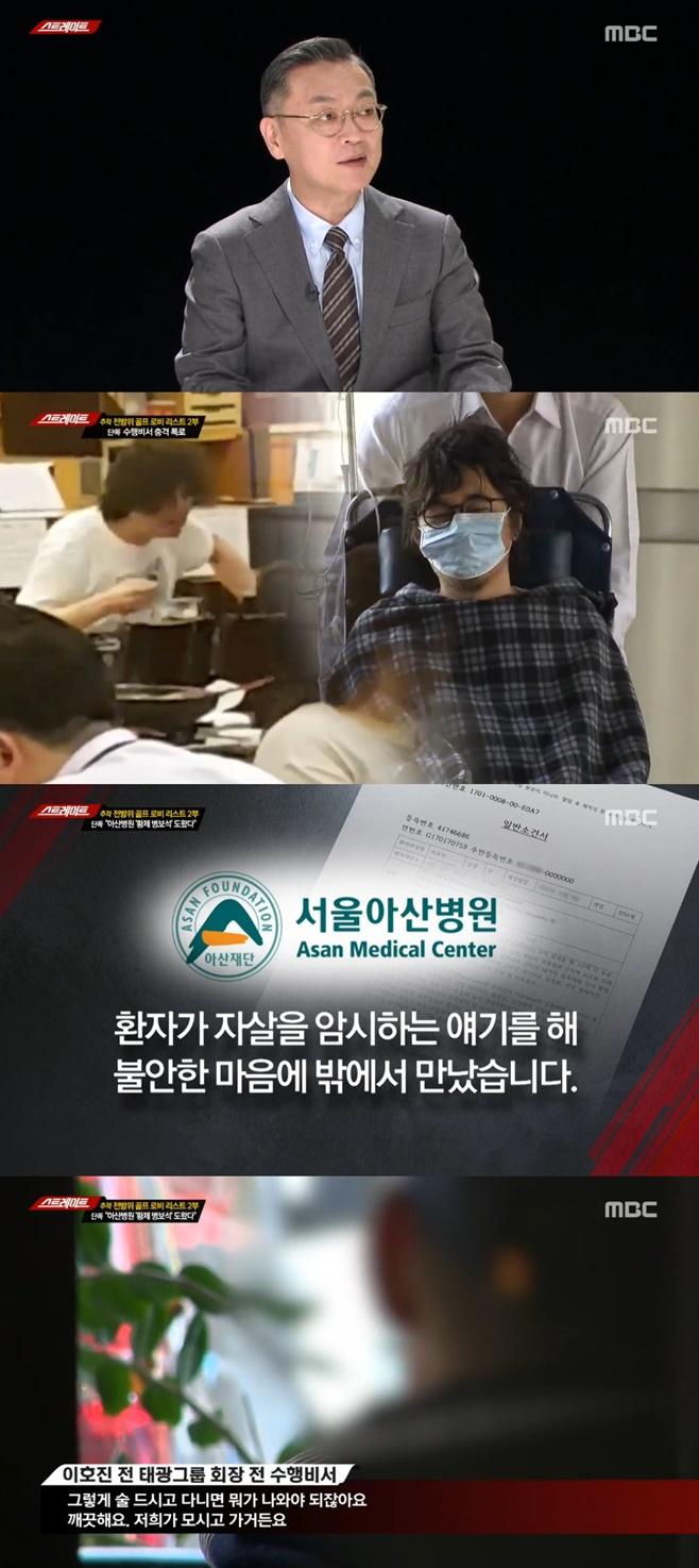스트레이트 태광그룹 이호진