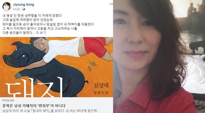 공지영 미투