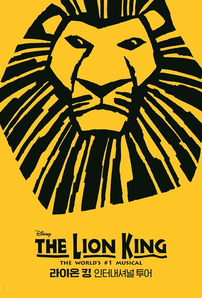 뮤지컬 라이온 킹 포스터