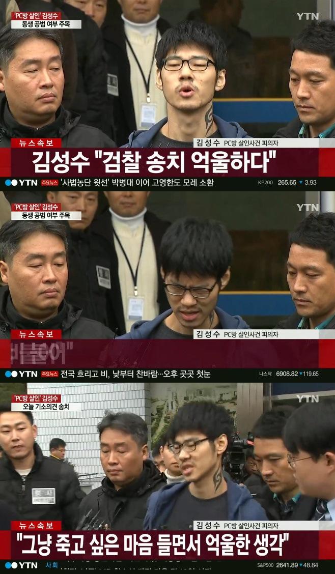 강서구 PC방 살인 피의자 김성수