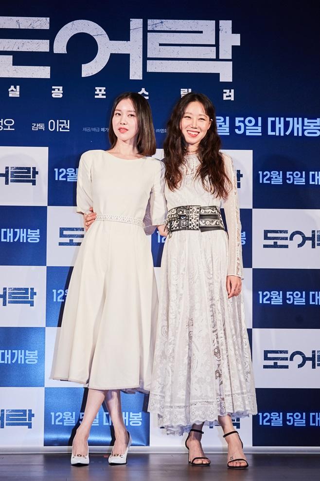 도어락 공효진 김예원