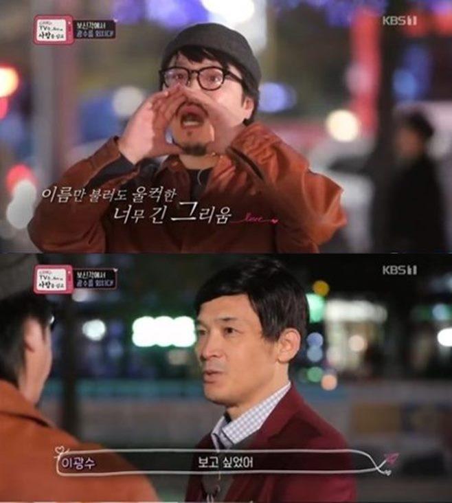 봉만대 감독 이광수 친구 TV는 사랑을 싣고