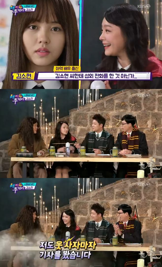 해피투게더 시즌4 유재석 전현무 조세호 김소현 유준상 엄기준 민영기 김법래
